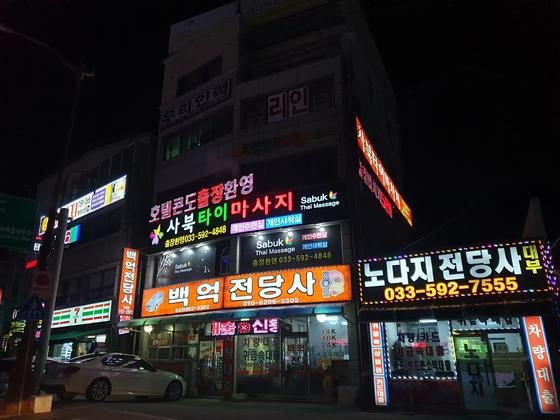 강원랜드 카지노 인근인 정선군 사북읍에는 전당사 등이 몰려 있다. 박진호 기자