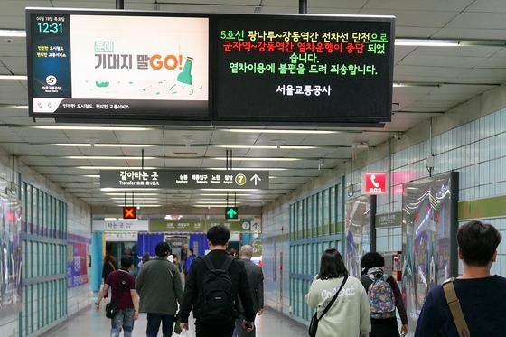 서울지하철 5호선 운행 중단…대체 버스 2대 배치