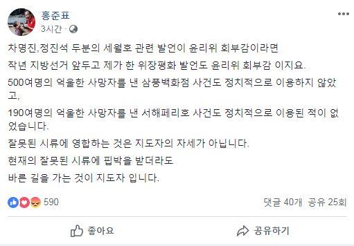 홍준표 전 대표가 18일 게시한 페이스북 글. [페이스북 캡처]