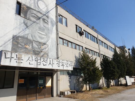 강원도 정선군 사북읍 강원랜드 인근에 남아 있는 동원탄좌 옛 건물 모습. 박진호 기자