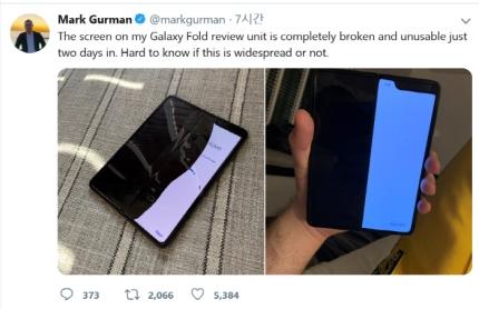 블룸버그 마크 거만 기자가 17일(현지시간) 자신의 트위터에 올린 '갤럭시 폴드'의 디스플레이 꺼짐 현상.