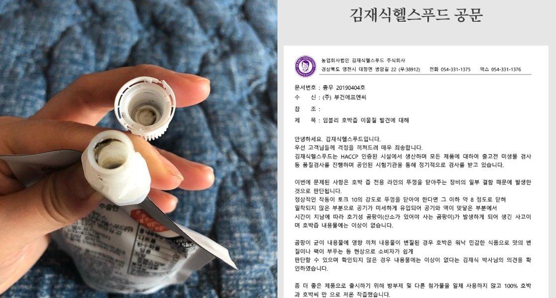 임블리에서 호박즙을 구매한 한 고객이 제품에 곰팡이가 생겼다며 인스타그램에 사진을 공개했다. 오른쪽은 임블리 측이 홈페이지에 게재한 공문.