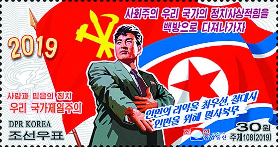 북한이 지난 2월 발행한 신년사 기념 우표의 모습. 북한은 지난해 말부터 대대적인 부정부패 단속에 나섰으며 김정은도 지난 12일 시정연설에서 비리척결을 강조하는 등 반부패 캠페인을 벌이고 있다. [연합뉴스]