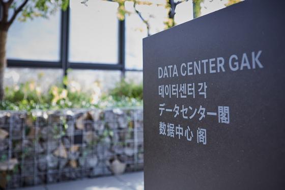 중앙일보는 18일 강원도 춘천 구봉산 자락에 위치한 네이버의 데이터센터 '각'을 둘러봤다. [사진 네이버]
