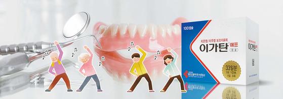 명인제약 '이가탄'은 4 가지 성분으로 구성된 복 합제제로 치과 진료와 함 께 복용하면 치은염·치 주염의 치료를 앞당길 수 있다. [사진 명인제약