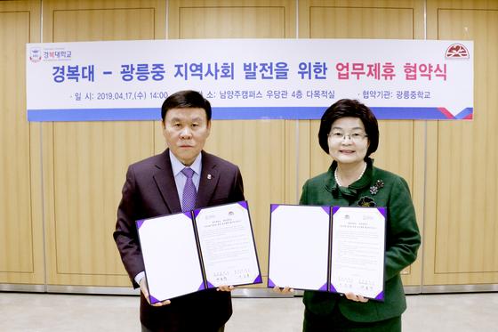 경복대, 광릉중학교와 '문화예술이음학교' 업무협약