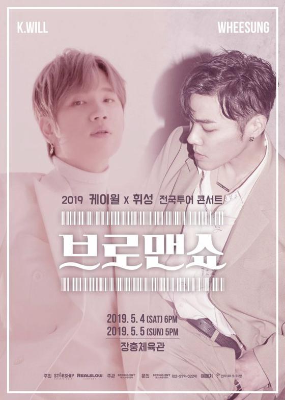 다음달 열릴 예정이었던 휘성과 케이윌의 콘서트 포스터. [티켓링크 캡처]