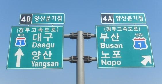 경부고속도로만 예외적으로 한자리 숫자인 '1'번을 사용한다. [블로그캡처]