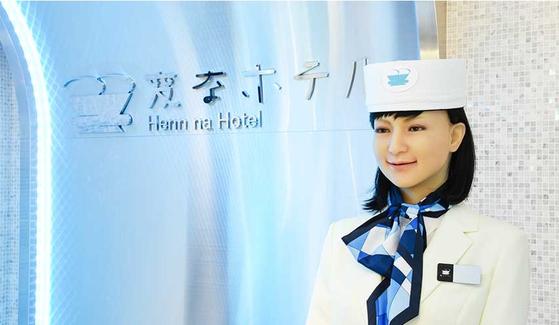 일본의 호텔 체인 '이상한호텔'에선 공룡이나 인간을 닮은 AI 로봇이 손님을 맞는다. [이상한호텔 홈페이지]