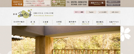 日홋카이도 한 호텔서 화재…연기 마신 한국인 관광객 13명 병원 이송