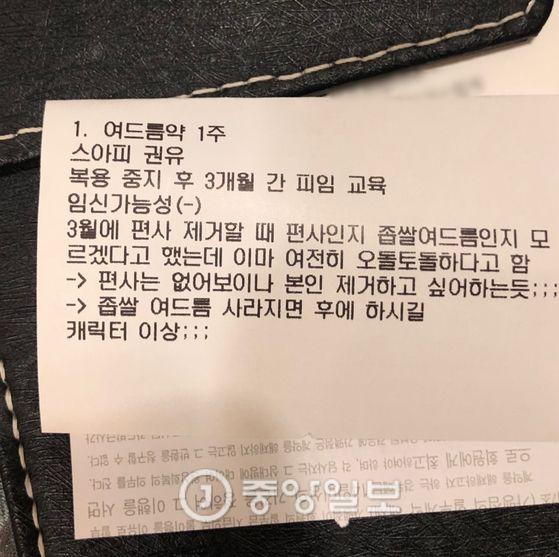 20대 여성 A씨가 서울 신촌에 위치한 모 피부과에서 받은 종이. [사진 독자 제공]