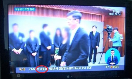 MBN이 문재인 대통령을 '북 대통령'이라고 표기했다. [인터넷 커뮤니티 캡처]