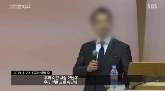 [SBS '그것이 알고싶다']