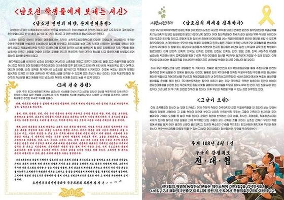 北김정은 서진 대자보는 불법 옥외광고물?…표현의 자유 침해 논란