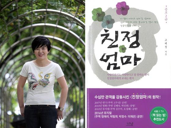 전북 정읍 출신의 방송작가 고혜정(좌)이 자기 엄마에 관해 쓴 에세이 『친정엄마』(우). [중앙포토]