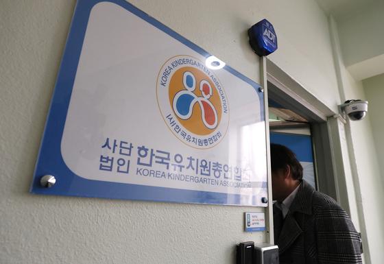 서울시교육청이 22일 '개학연기 투쟁'을 주도한 한국유치원총연합회(한유총) 설립허가를 취소한다고 최종 통보했다. [연합뉴스]