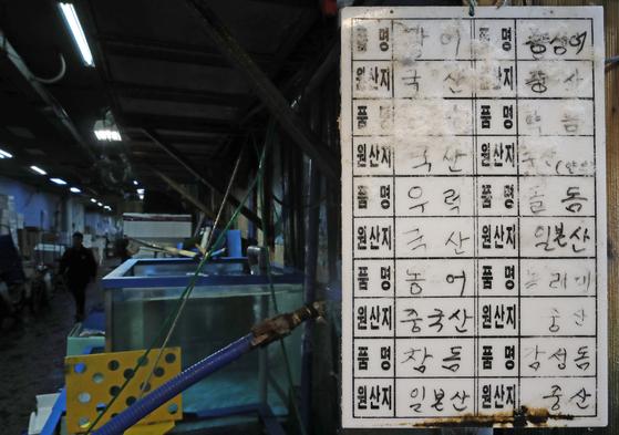한국의 일본 후쿠시마 주변산 수산물 수입금지 조치를 둘러싼 한일 무역 분쟁에서 한국이 예상을 깨고 사실상 승소했다.   세계무역기구(WTO) 상소기구는 지난 11일(현지시간) 일본이 제기한 후쿠시마 수산물 수입금지 조치 제소 사건에서 1심 격인 분쟁해결기구(DSB) 패널의 판정을 뒤집고 한국의 조치가 타당한 것으로 판정했다.   사진은 지난 12일 서울의 한 수산시장의 수산물 원산지 표시다. [연합뉴스]