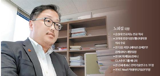 노희섭 국장이 지난 3일 제주도 미래전략국 사무실에서 민간기업과 협력해 진행하고 있는 블록체인 기술 연구에 대해 설명하고 있다.
