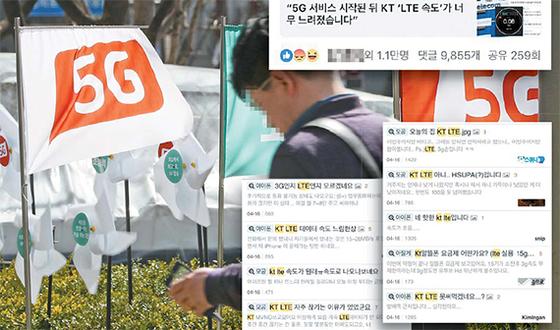 한 소비자가 페이스북에 'LTE 속도가 떨어졌다'고 쓴 글에 9800여개 댓글이 달렸다(오른쪽 위). 아래는 소비자 불만 사이트의 게시 글. [인터넷 캡처]