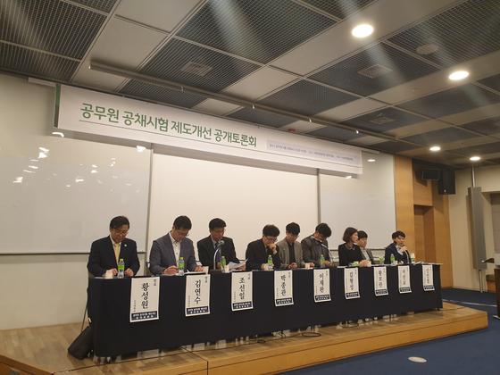 .24일 한국행정학회는 대한상공회의소에서 '공무원 공채시험 제도개선 공개토론회'를 개최했다. 이병준 기자