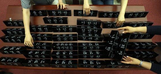 지난해 6월 전북도의회에서 의회 직원들이 6·13 지방선거에 당선돼 11대 전북도의회를 구성할 도의원들의 명패를 정리하고 있다. [뉴스1]