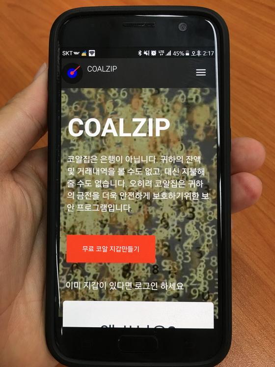 과거 암호화폐 투자 사기범들이 개발한 휴대전화 애플리케이션. 가짜 암호화폐를 미끼로 5000여 명에게 200억원을 투자받았다.[중앙포토]