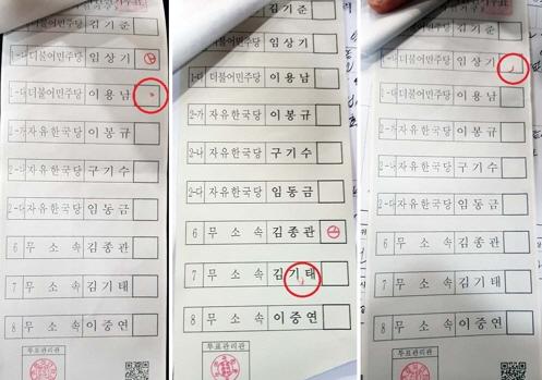 지난해 6월 13일 지방선거 때 논란이 됐던 충남 청양군의원 가선거구 투표용지. 당시 한표차로 군의원의 당락이 엇갈렸다. [연합뉴스]
