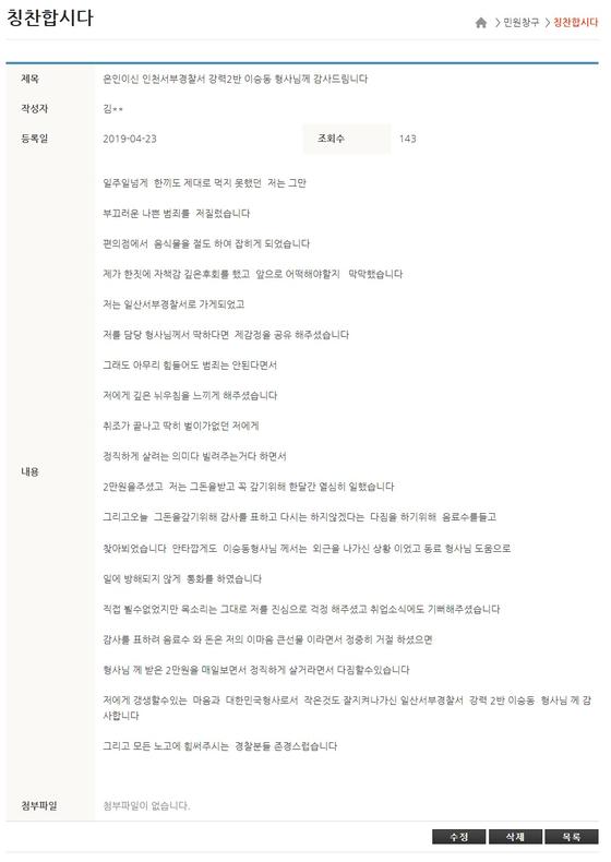 빌린 돈과 음료수를 건내지 못한 김씨는 경찰서의 '칭찬합시다' 게시판에 글을 올렸다. [일산서부경찰서 홈페이지 캡처]