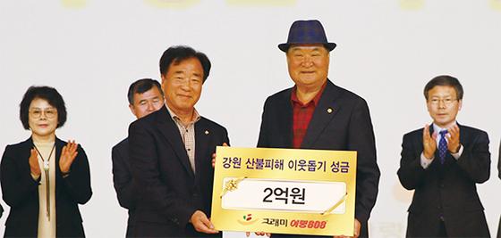 남종현 회장 이웃돕기 성금 2억원