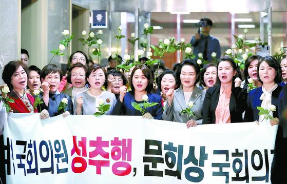 자유한국당 여성 의원과 중앙여성위 위원들이 이날 오후 국회 정론관에서 문 의장의 임이자 의원 신체 접촉과 관련해 기자회견을 한 뒤 의장실 앞에서 항의 구호를 외치고 있다. [김경록 기자]