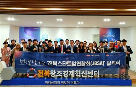 전북지역 스타트업 생태계 활성화를 위한 민관 협의체인 전북스타타업연합회(JBSA)가 24일 전북창조경제혁신센터에서 발족식을 갖고 정식 출범했다.