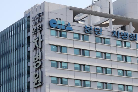신생사 낙상 사망사고가 발생한 분당차병원. [뉴스1]