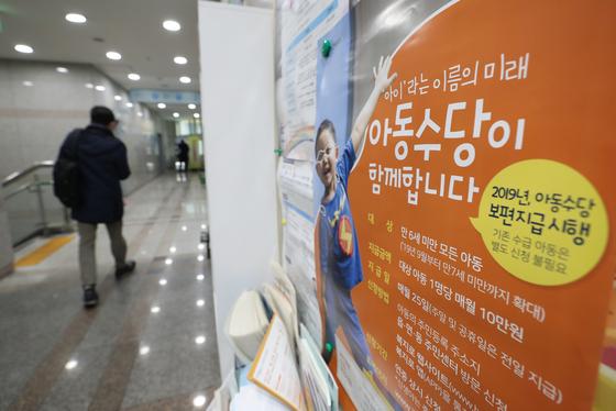 지난 1월 서울의 한 주민센터에 아동수당 신청 관련 안내 포스터가 붙어 있다. [연합뉴스]