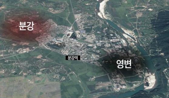 북한의 은닉 핵시설로 지목되는 분강 지역.