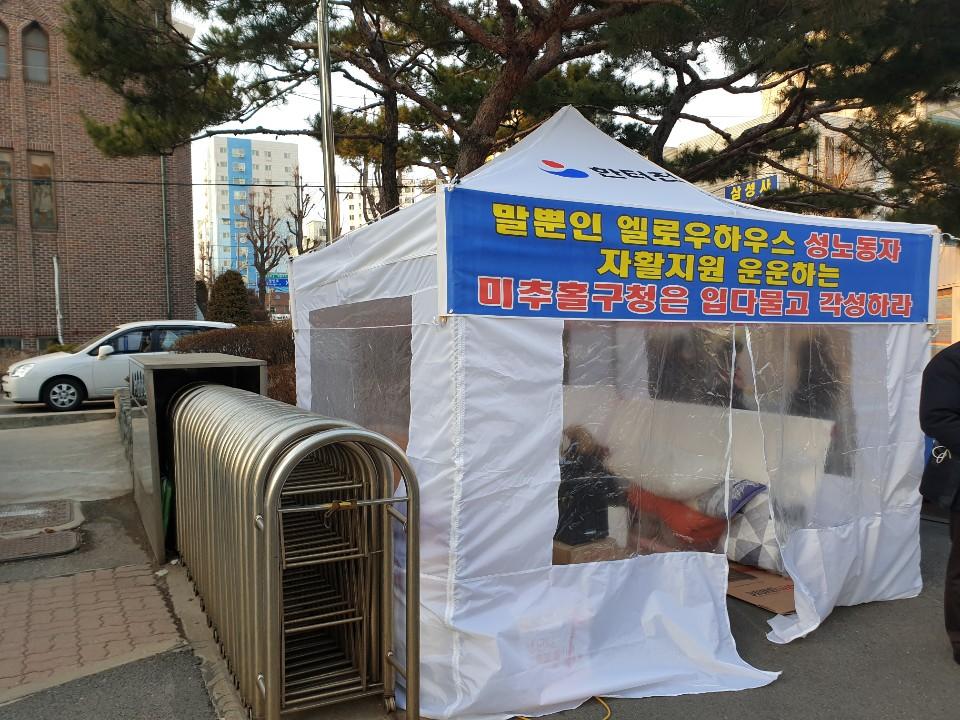 인천 옐로하우스 종사자들이 인천 미추홀구청 앞에서 철거와 관련해 1인 시위를 하고 있다. 심석용 기자
