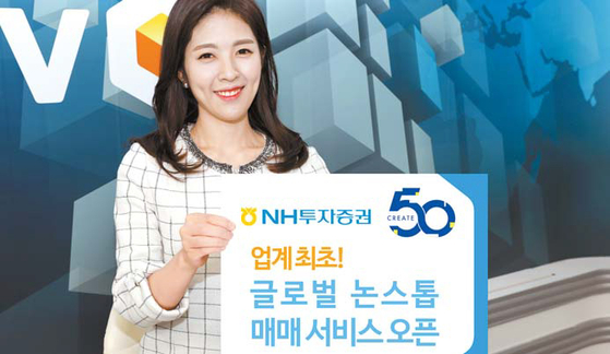 NH투자증권의 '글로벌 논스톱 매매 서비스'를 이용하면 한국·미국·중국·일본·홍콩 주식을 자유 롭게 당일 매매할 수 있다. 해외 주식 직구족을 겨냥해서 지난 2월에 선보였다. [사진 NH투자증권]