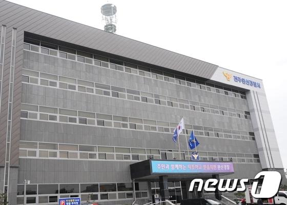 전북 전주완산경찰서 전경. [뉴스1]
