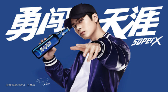 설화 맥주 '슈퍼엑스'의 광고에는 그룹 '갓세븐'의 잭슨이 모델로 등장한다 [출처 화룬설화]
