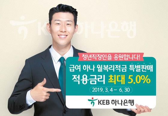 KEB하나은행의 '급여하나 월복리적금'은 최대 연 5.0%의 특별금리로 사회 초년생의 꿈을 응원한다. [사진 KEB하나은행