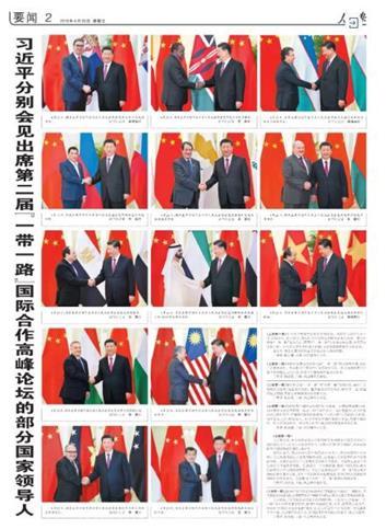 하루 13개국 지도자 만난 시진핑 중국 국가 주석. [인민일보 화면 캡처=연합뉴스]