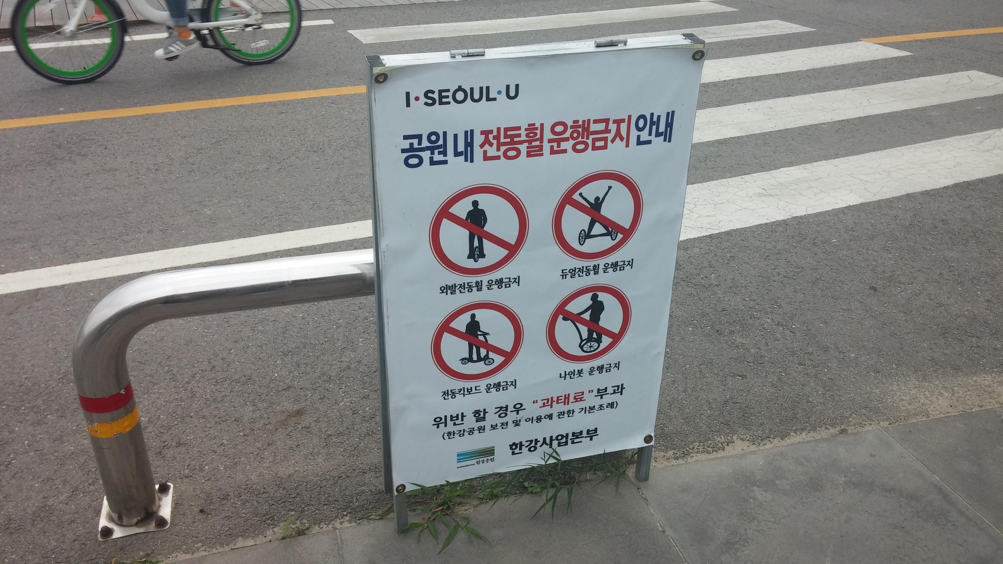 현재 대부분의 공원과 자전거 도로에서는 전동킥보드 운행이 금지돼 있다. [중앙포토]