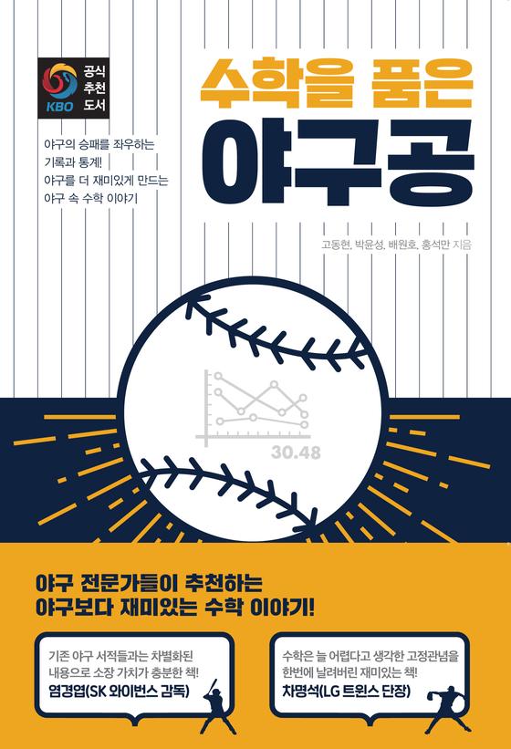 수학을 품은 야구공 책 표지. [사진 SK 와이번스]