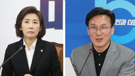 민주연구원 김민석 원장(오른쪽), 나경원 자유한국당 원내대표 [뉴시스]