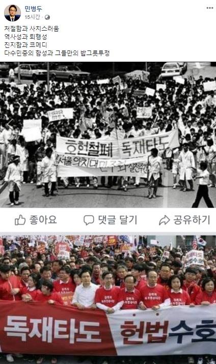 [사진 민병두 더불어민주당 페이스북 캡처]