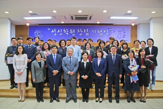 성신학원, 창립 83주년 기념식 개최