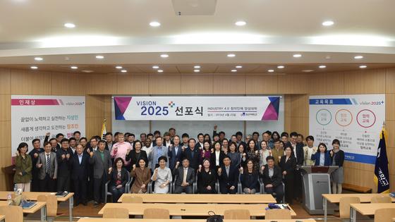 오산대, 중장기 발전계획 'VISION 2025+' 선포식