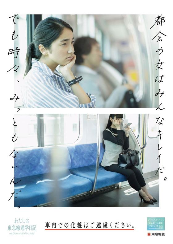 일본기업은 전철내 화장 자제를 내용으로 광고를 해 논란이 되었다. [사진 도큐전철]