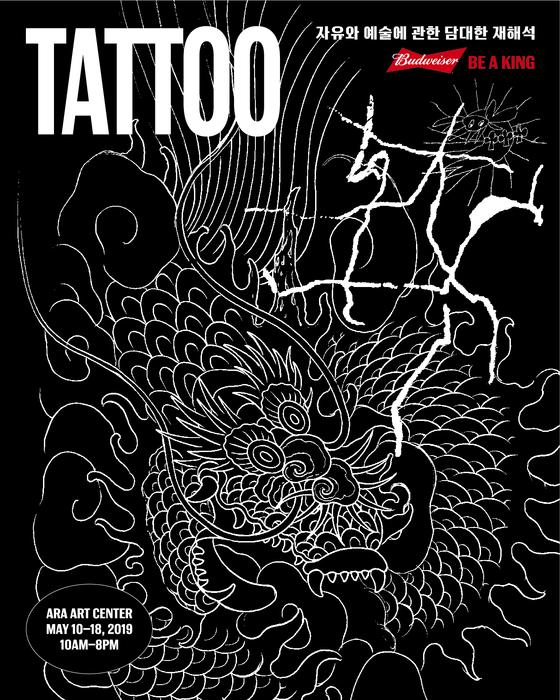 '타투-자유와 예술에 관한 담대한 재해석' 전시 포스터.