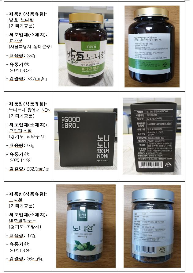 금속성 이물이 기준치 넘게 검출된 노니제품.[사진 식품의약품안전처]