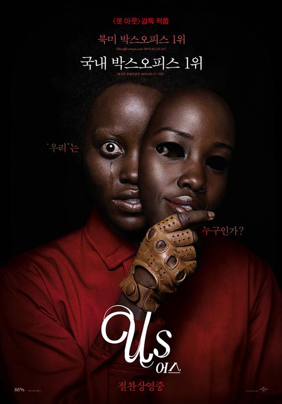도플갱어를 소재로 만든 영화 '어스' 포스터. [사진 UPI코리아]